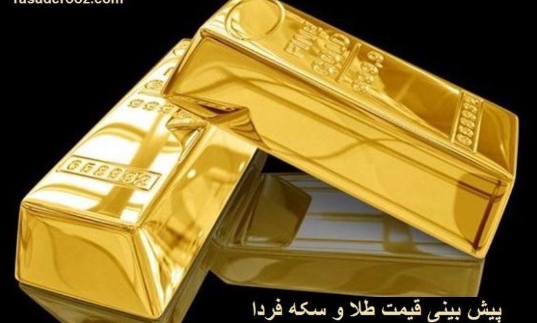 پیش بینی قیمت طلا و سکه فردا 22 شهریور 1400