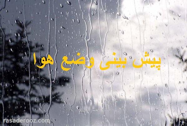 پیش بینی وضع هوا فردا 1 مهر 1400