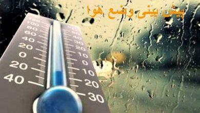 پیش بینی وضع هوا فردا 2 مهر 1400