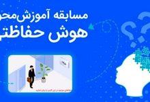 آموزش هوش حفاظتی+بانک رفاه