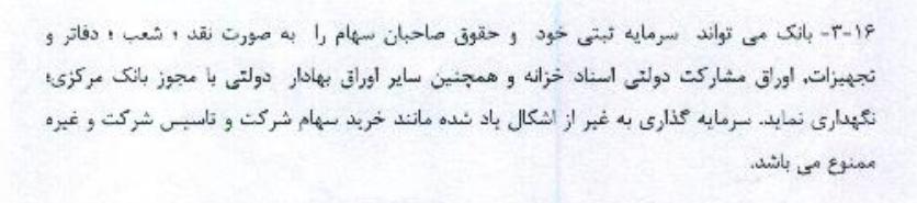 اساسنامه بانک مهر ایران