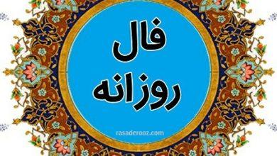 فال روز سه شنبه 27 مهر 1400