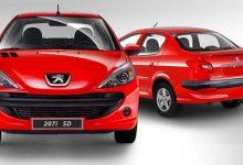 قیمت خودروهای ایران خودرو امروز سه شنبه 27 مهر 1400