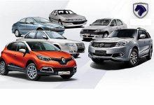 قیمت خودروهای ایران خودرو امروز چهارشنبه 5 آبان 1400