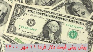 قیمت دلار 11 مهر 1400