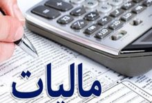 مهلت اعتراض به اوراق مالیاتی برای اشخاص حقیقی تمدید شد
