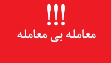 نماد بپاس بیمه پاسارگاد ظن دستکاری بازار