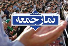 پس از بیست ماه این هفته در تهران نماز جمعه برگزار می شود