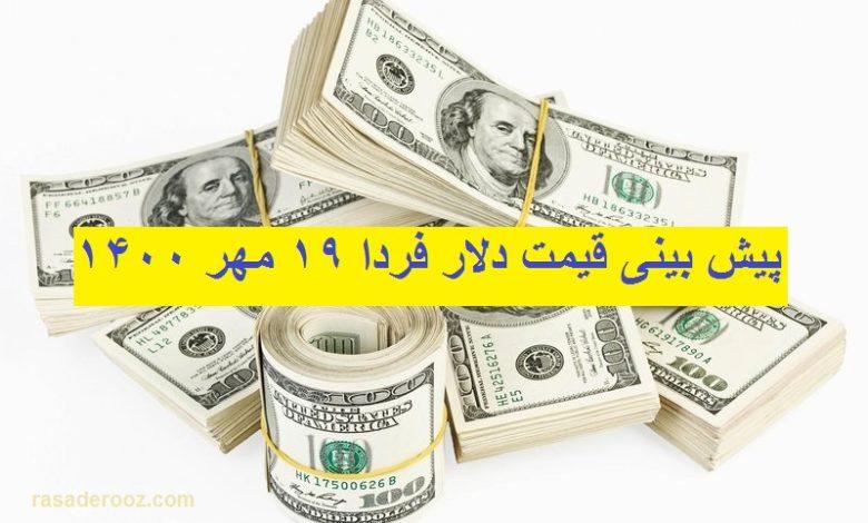 پیش بینی قیمت دلار فردا 19 مهر 1400