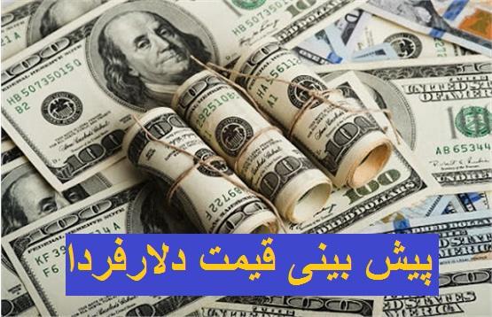 پیش بینی قیمت دلار فردا 20 مهر 1400