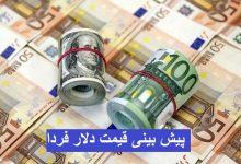 پیش بینی قیمت دلار 5 آبان 1400