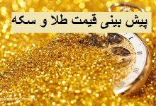 پیش بینی قیمت طلا فردا 4 آبان 1400