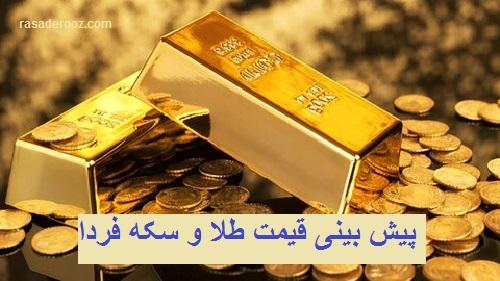 پیش بینی قیمت طلا و سکه فردا 22 مهر 1400