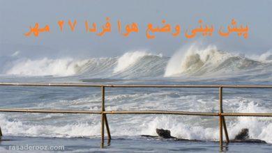پیش بینی وضع هوا فردا 27 مهر 1400