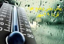 پیش بینی وضع هوا فردا 29 مهر1400